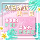 超商$699免運+全店滿$888折80元(不累計)【初夏煥新 美一夏】