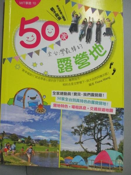 【書寶二手書T2/旅遊_HAM】50家全台灣最棒的露營地_大大創意MIT享遊、Fiona Wamg