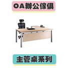 【必購網OA辦公傢俱】TSA主管桌(水波紋) 烤銀 辦公桌