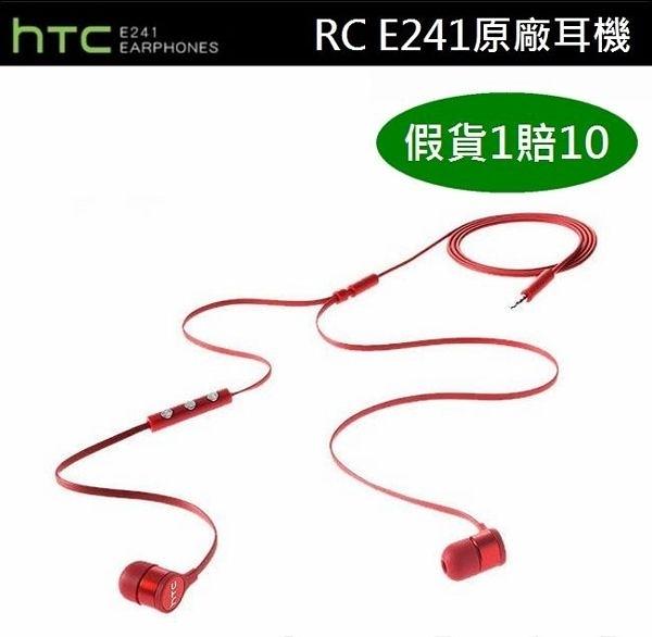 【免運費】【假貨1賠10】HTC RC E241【原廠耳機】原廠二代入耳式耳機Butterfly3 Desire 630 828 626 826 816 EYE