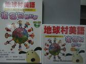 【書寶二手書T4/語言學習_LBD】地球村美語-復合句輕鬆學_1書+6光碟合售