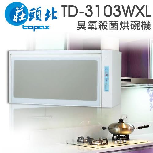 【有燈氏】莊頭北 臭氧殺菌 烘碗機 白色 烤漆 90cm 防蟲 過熱保護 歐化廚櫃【TD-3103WXL】