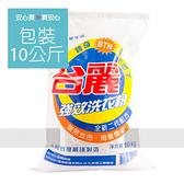 【台麗】強效洗衣粉10kg