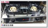 ❤PK廚浴生活館 實體店面❤ 高雄 和家牌KS-168 二環銅爐心安全爐 瓦斯爐※整台白鐵