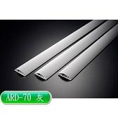 KSS ARD-70 鋁蓋圓形地板配線槽 灰 (單支)