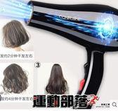 吹風機家用理髮店髮廊專用小大功率負離子220v 運動部落