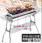 不銹鋼燒烤架戶外野外燒烤爐家用木炭工具商用全套碳爐子 QQ9807『bad boy時尚』