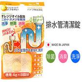 日本製 排水管清潔錠 橘味 阻塞 排水口 流理台洗手台 洗衣機 馬桶水管  《SV3221》快樂生活網
