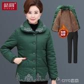 媽媽裝冬裝外套新款羽絨棉服中老年棉衣女冬季短款加厚棉襖 ciyo黛雅