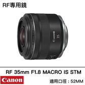 Canon RF 35mm f1.8 MACRO IS STM 台灣佳能公司貨 EOS R 系列大光圈人像鏡頭 分期0利率 德寶光學