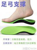 糾正鞋墊 扁平足矯正鞋墊足弓支撐成人男女平底足平足矯形腿型腳偏平足弓墊 玩趣3C