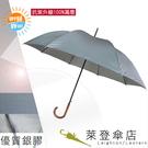 雨傘 萊登傘 高效抗UV 防曬 亮麗色系 自動直骨傘 木質把手 銀膠 Leighton (銀灰)