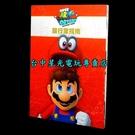 【任天堂】☆ Switch 超級瑪利歐 奧德賽 旅行家指南 旅行指南 ☆【全新繁體中文版】台中星光電玩