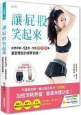讓屁股笑起來:身體年齡 12歲、改善腰背膝痛,重塑臀型的精華訓練!