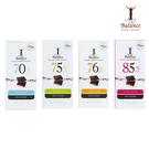 比利時Balance倍樂思醇黑巧克力系列(70%醇黑/75%坦尚尼亞/76%厄瓜多/85%醇黑)