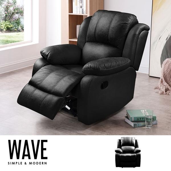 Wave 無段式功能單人沙發/躺椅/休閒椅(尊爵黑)【obis】