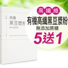 大醫生技有機高纖黑豆漿粉10包入【$22...