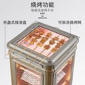取暖器 五面燒烤型烤火器電熱扇家用四面電暖氣烤火爐 【快速出貨】