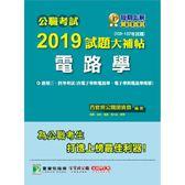 公職考試2019試題大補帖【電路學】(103~107年試題)