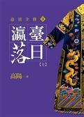 慈禧全傳(9):瀛臺落日【上】【平裝新版】