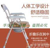 座便器 家用老人座便椅不銹鋼摺疊座便椅孕婦便椅老年沐浴凳防水加固馬桶igo 免運