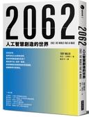 2062:人工智慧創造的世界【城邦讀書花園】