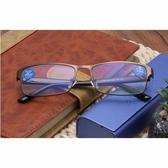 老花眼鏡男女通用款超輕抗輻射抗疲勞防藍光鋼皮