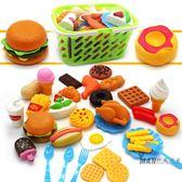 (好康免運)過家家玩具 兒童過家家玩具仿真食物麥當勞肯德基漢堡玩具薯條模型廚房做飯
