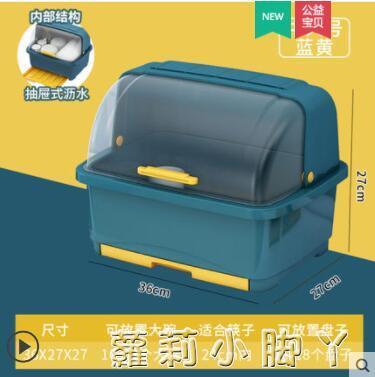 裝碗筷收納箱瀝水碗盤收納架碗碟收納盒廚房置物架放碗箱臺面碗柜 NMS蘿莉新品