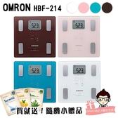 【隨機贈品】歐姆龍 OMRON 體脂計 HBF214【醫妝世家】 現貨供應 HBF214 hbf214