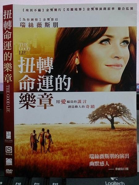 挖寶二手片-0B05-520-正版DVD-電影【扭轉命運的樂章/The Good Lie】-金法尤物-瑞絲薇絲朋