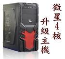 【台中平價鋪】超值微星4核升級主機【AMD A8-5600K+4GB-D3+512MB顯示】