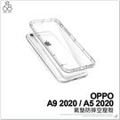 OPPO A9 2020/A5 2020 防摔殼 手機殼 空壓殼 軟殼 透明 保護套 保護殼 氣墊殼 防摔套