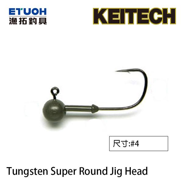 漁拓釣具 KEITECH TUNGSTEN SUPER ROUND JIG HEAD #4 HOOK [鉛頭鉤]