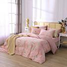 床包兩用被套組 雙人 天絲 萊塞爾 愛麗...