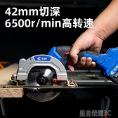 鋰電池切割機 5寸無刷鋰電電圓鋸125木工專用手提切割機充電式小型圓盤鋸子YTL