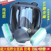 防塵汽車噴漆專用6800氨氣化工消防全面罩甲醛軍面罩 【全館免運】
