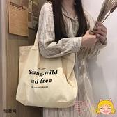 包包女韓版單肩女純色帆布大容量購物袋【聚可愛】
