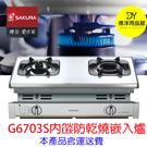 櫻花瓦斯爐G-6703S/G6703S防...