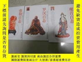 二手書博民逛書店傳統人物雕刻實用叢書《彌勒百態》《羅漢百態》《觀音百態》保證罕見