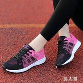 運動鞋女跑步鞋新款運動鞋女學生透氣網面平底休閒帆布鞋 zm7759『男人範』