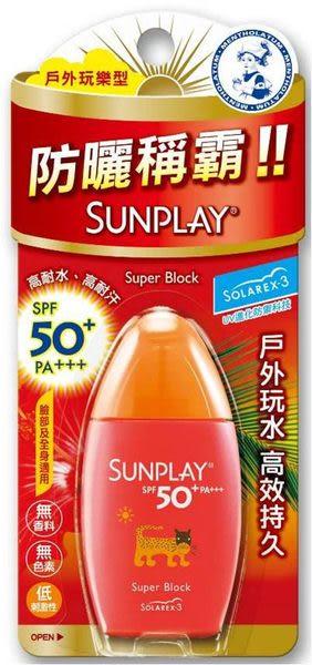曼秀雷敦 SUNPLAY 防曬乳液 - 戶外玩樂  35g