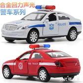 模型汽車 兒童警車玩具車仿真合金車男孩警察聲光 df998【大尺碼女王】