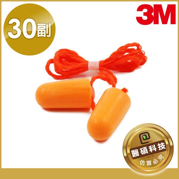 【醫碩科技】3M 1110*30 圓錐型附線軟式耳塞/海棉耳塞/3M耳塞 30付 送耳塞盒一個