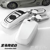 寶馬鑰匙套3系320Li/GT320i/2系5系525Li/520/X3X4車鑰匙扣殼包女 初語生活