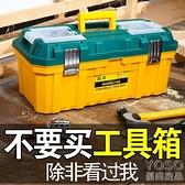五金收納盒 五金工具箱收納盒套裝車載維修工具電工家用手提式大號工業級空箱 快速出貨YST