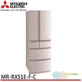 限區配送+基本安裝*元元家電館*MITSUBISHI 三菱 日製 六門 513L變頻冰箱 MR-RX51E