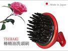 日本製 TSUBAKI樁 添加山茶花精油 洗頭刷 梳子 乾溼兩用【SV3619】BO雜貨