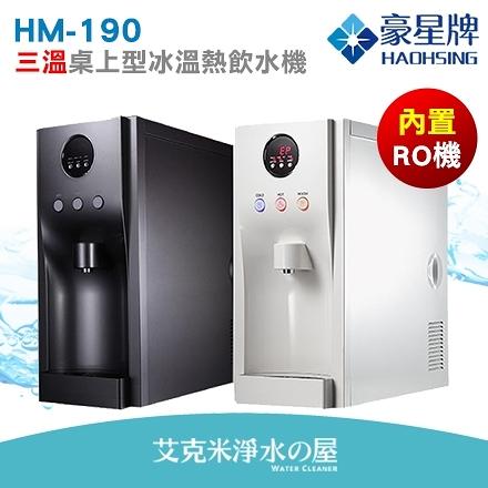 豪星HM-190 冰溫熱三溫 桌上型飲水機(內置RO機) .2色可選 .LED熱水溫度顯示 .免費到府安裝