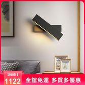 壁燈臥室個性床頭燈現代間約客廳北歐過道燈創意旋轉書房閱讀壁燈【全館85折任搶】